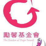 the-garden-of-hope-foundation